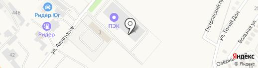 ПЭК на карте Аксая
