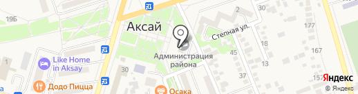 Администрация Аксайского района на карте Аксая