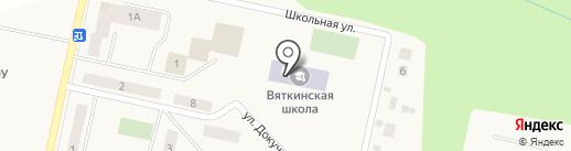Вяткинская средняя общеобразовательная школа на карте Вяткино