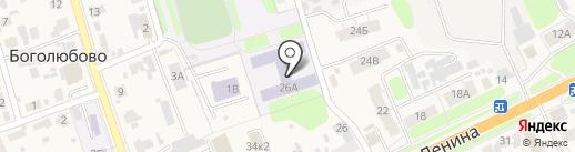 Боголюбовская средняя общеобразовательная школа на карте Боголюбово