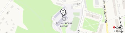 Катунинская средняя общеобразовательная школа на карте Катунино