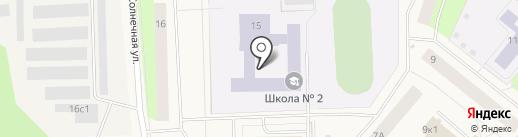 Средняя общеобразовательная школа №2 на карте Новодвинска