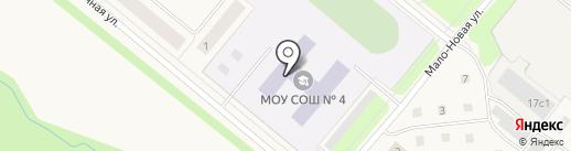 Средняя общеобразовательная школа №4 на карте Новодвинска