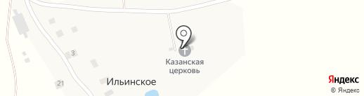 Казанско-Богородицкий храм на карте Ильинского
