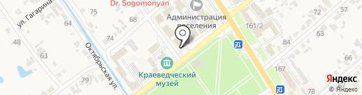 Сибирское здоровье на карте Новокубанска