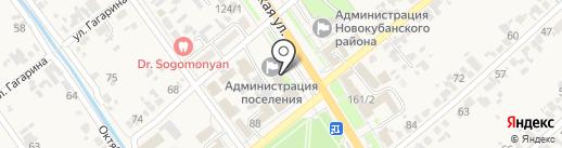 Администрация Новокубанского городского поселения на карте Новокубанска