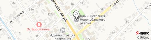Ситуационный центр муниципального образования Новокубанский район, МКУ на карте Новокубанска