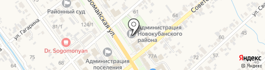 Администрация Новокубанского района на карте Новокубанска