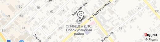 Межрайонный регистрационно-экзаменационный отдел №7 по обслуживанию Новокубанского района на карте Новокубанска