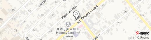 Информ-Авто на карте Новокубанска
