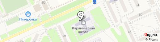 Караваевская средняя общеобразовательная школа на карте Караваево