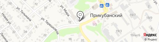 Почтовое отделение на карте Прикубанского