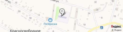 Администрация Красносвободненского сельского поселения на карте Красносвободного