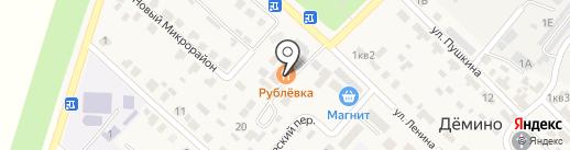 Рублёвка на карте Дёмино