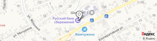Банкомат, Русский банк сбережений на карте Ессентукской