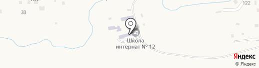 Специальная (коррекционная) общеобразовательная школа-интернат №12 на карте Юц
