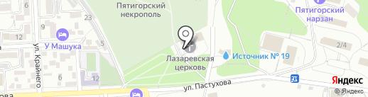 Храм Святого Праведного Лазаря Четверодневного на карте Пятигорска