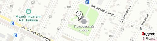 Собор Покрова Пресвятой Богородицы на карте Минеральных Вод