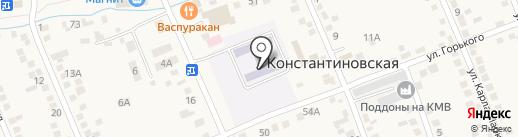 Средняя общеобразовательная школа №7 на карте Константиновской