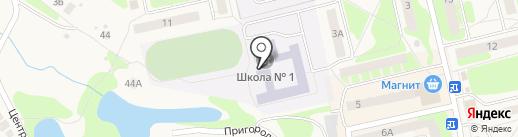Средняя общеобразовательная школа №1 на карте Богородска
