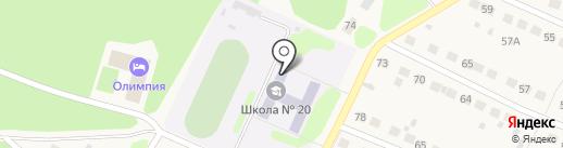 Средняя общеобразовательная школа №20 на карте Большого Козино