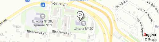 Основная школа №20 на карте Бора