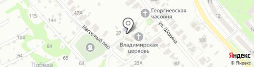 Церковь в честь иконы Божией Матери Владимирской на карте Кстово
