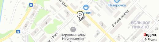 Большепикинский Дом культуры на карте Бора