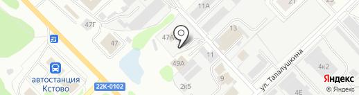 Рост-Эк на карте Кстово