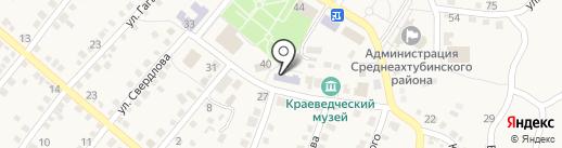 Среднеахтубинская детская школа искусств на карте Средней Ахтубы