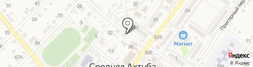Магазин канцтоваров на карте Средней Ахтубы