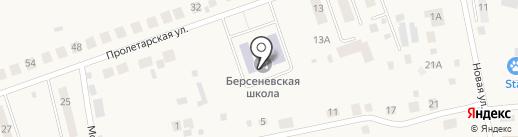 Берсеневская средняя общеобразовательная школа на карте Берсеневки