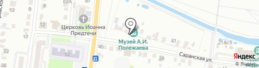 Музей им. А.И. Полежаева на карте Саранска