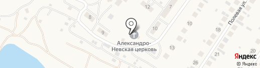 Церковь Александра Невского на карте Озерного