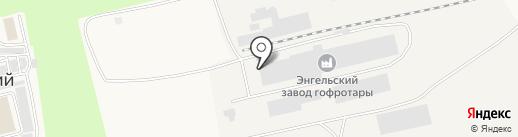 Энгельсский завод гофротары, ЗАО на карте Приволжского