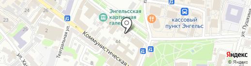 Юридический кабинет Старосельцевой Т.Ю. на карте Энгельса