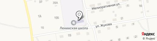 Средняя общеобразовательная школа с. Ленинское на карте Ленинского