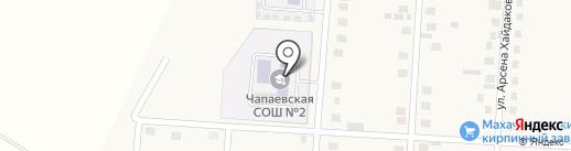 Чапаевская средняя общеобразовательная школа №2 на карте Чапаево