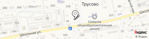 Детский сад на карте Трусово