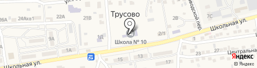 Средняя общеобразовательная школа №10 Наримановского района на карте Трусово