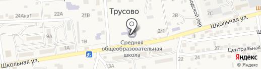 Средняя общеобразовательная школа №10 Наримановского района с дошкольным отделением на карте Трусово