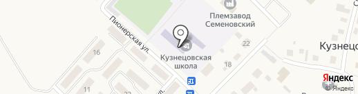 Кузнецовская средняя общеобразовательная школа на карте Кузнецово