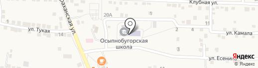 Осыпнобугорская средняя общеобразовательная школа на карте Осыпного Бугра