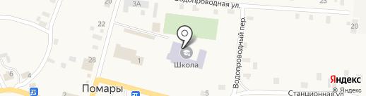Средняя общеобразовательная школа на карте Помар