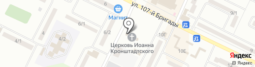 Храм Святого праведного Ионна Кронштадтского на карте Волжска