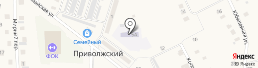 Детский сад №2 на карте Приволжского
