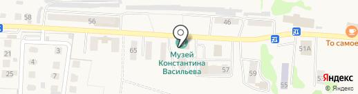 Мемориальный музей Константина Васильева на карте Васильево