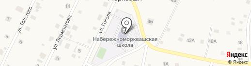 Средняя общеобразовательная школа на карте Набережных Моркваш