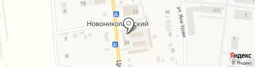 МаШИНКА на карте Новониколаевского