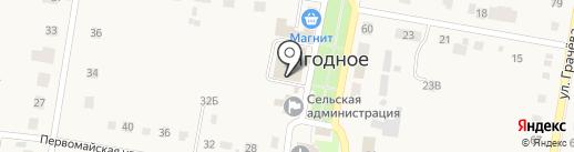 Сибирское Здоровье на карте Ягодного